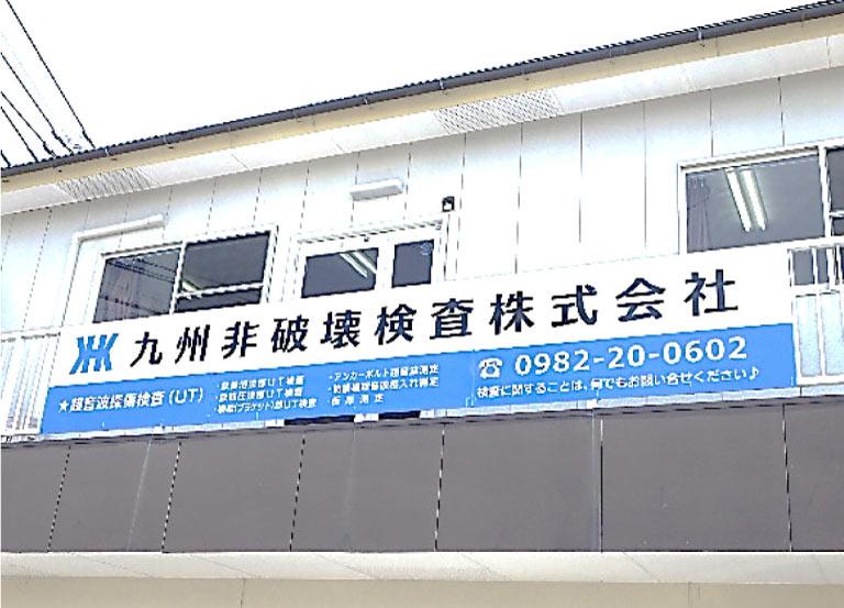 九州非破壊検査株式会社