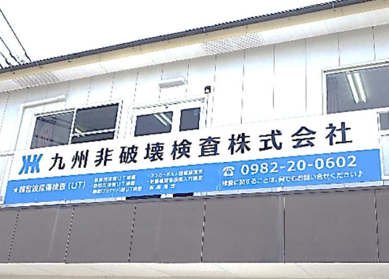 九州非破壊検査株式会社の外観